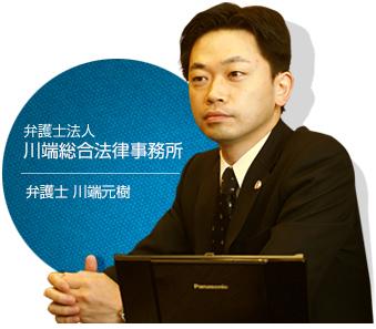 川端元樹 弁護士